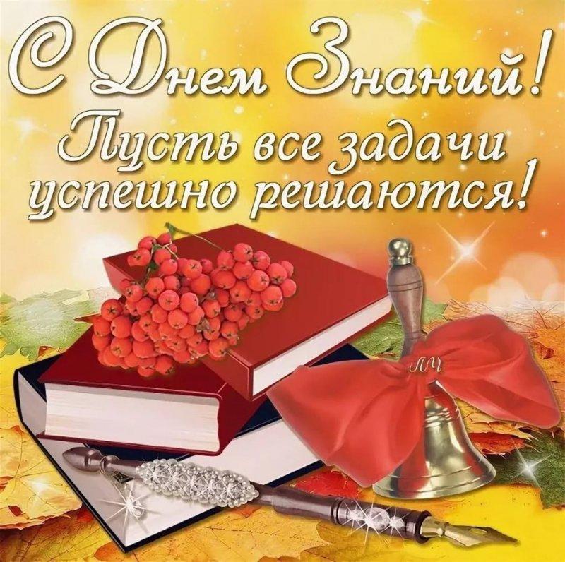 1 сентября день знаний открытки фото